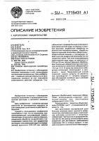 Патент 1715431 Способ обогащения калийных руд