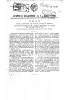 Патент 28189 Шнек к мельнице для размола различных веществ