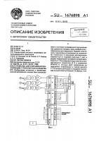 Патент 1676898 Устройство для считывания информации с транспортного средства