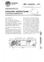 Патент 1303319 Машина для контактной стыковой сварки