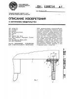 Крепежное устройство для осветительного оборудования