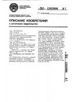 Патент 1282906 Вспениватель для флотации графита