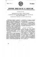 Патент 29930 Транспортер для стеблей лубяных растений