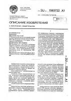 Патент 1583722 Способ загрузки сортовых заготовок в печах с шагающими балками