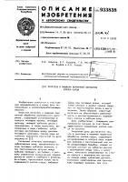 Патент 933838 Питатель к машинам первичной обработки хлопка-сырца