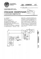 Патент 1449434 Устройство для контроля положения стрелки