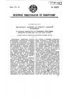 Патент 29387 Многолучевое устройство для пожарной и тревожной сигнализации