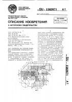 Патент 1562671 Устройство для контроля взаимного расположения поверхностей детали