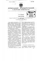 Патент 77869 Силосорезка