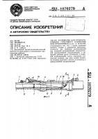 Патент 1070279 Устройство для профилирования грунтового основания под трубопровод