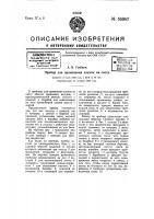 Патент 55987 Прибор для проявления пленок на свету