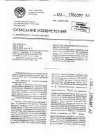 Патент 1756397 Способ получения длинного лубяного волокна