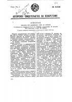 Патент 35956 Машина для выделения луба из стеблей