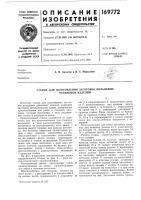 Патент 169772 Станок для изготовления заготовок кольцевых резиновых изделий