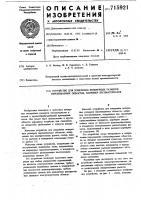 Патент 715921 Устройство для измерения поперечных размеров перемещаемых объектов,например, лесоматериалов