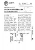 Патент 1325714 Устройство для приема сигналов с резервированием