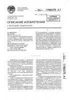 Патент 1788375 Клапанное устройство