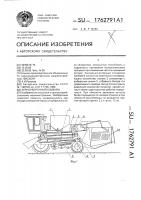 Патент 1762791 Зерноуборочный комбайн