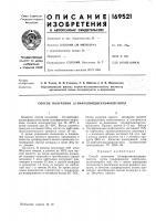 Патент 169521 Способ получения 1,5-нафталиндисульфокислоты