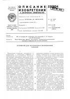 Патент 220904 Устройство для акустического исследованияскважин