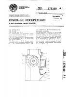 Патент 1379359 Питатель волокнообрабатывающей машины