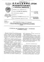 Патент 371341 Устройство для соединения штанг с плунжером глубинного насоса