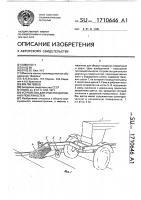 Патент 1710646 Устройство для очистки дорожных поверхностей