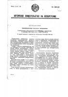 Патент 32048 Трансформатор высокого напряжения