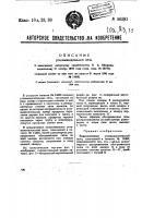 Патент 36381 Углевыжигательная печь