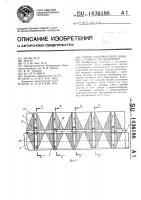 Патент 1436188 Статор электрической машины с газовым охлаждением