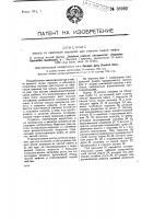 Патент 38992 Насос со сквозным поршнем для откачки сырой нефти