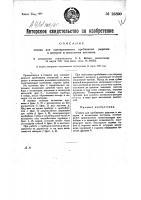 Патент 25890 Станок для одновременного пробивания дырочек в материи и вставления пистонов