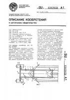 Патент 1312151 Плужное устройство для рытья траншей