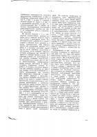 Патент 2110 Пароперегреватель для трубчатых котлов
