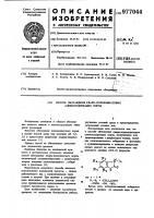 Патент 977044 Способ обогащения кварц-полевошпатовых алюмосодержащих пород