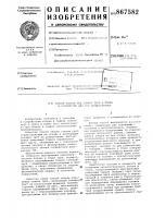 Патент 867582 Способ сборки под сварку труб в плети и устройство для его осуществления