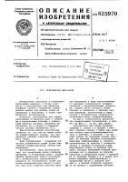Патент 825970 Культиватор для торфа