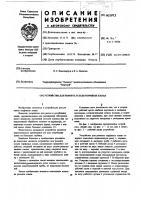 Патент 605973 Устройство для ремонта устьев торфяных канав