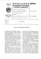 Патент 309195 Клапан с пневмогидроприводом