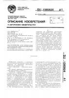 Патент 1505824 Устройство для управления стрелочными электроприводами постоянного тока