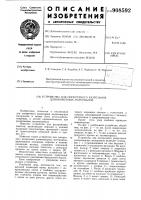 Патент 908592 Устройство для поперечного разрезания длинномерных материалов