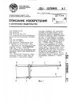 Патент 1370441 Устройство для регистрации относительного забега опор кранов мостового типа