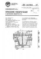 Патент 1417918 Устройство для измельчения штамповочных отходов электротехнической стали