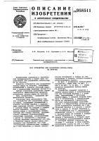 Патент 958511 Устройство для разделения хлопка-сырца летучки