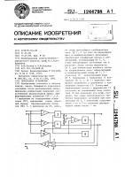 Патент 1244798 Переходное устройство