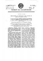 Патент 7065 Образованная из кипятильных труб огневая коробка для паровозных котлов