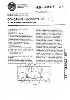 Патент 1288244 Водопропускное сооружение под насыпью