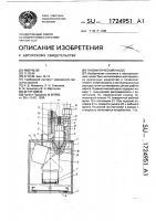 Патент 1724951 Пневматический насос