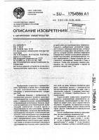 Патент 1754586 Транспортно-перегрузочное устройство