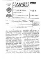 Патент 299858 Устройство для определения местоположения подвижных объектов